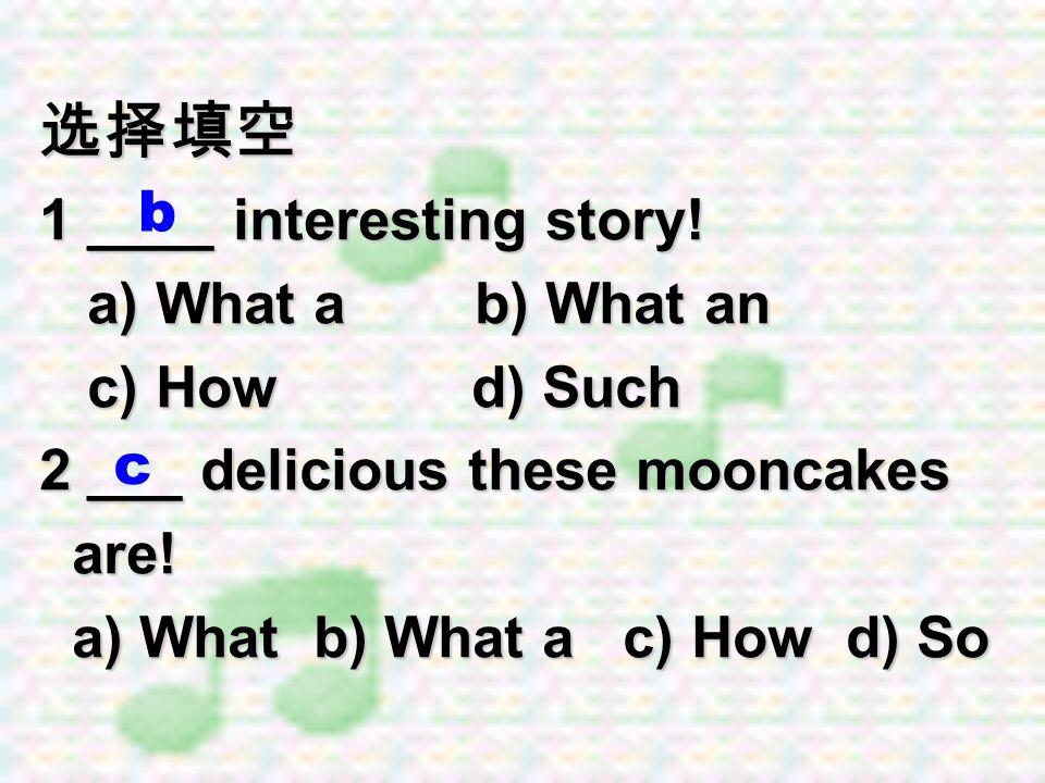 选择填空 1 ____ interesting story! a) What a b) What an b c) How d) Such