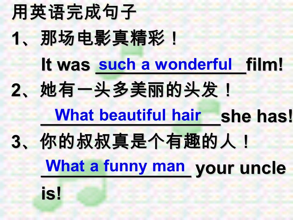 It was _______________film! 2、她有一头多美丽的头发! __________________she has!