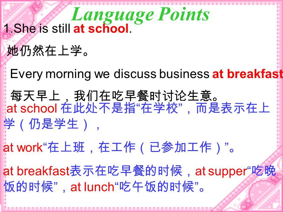 Language Points 1.She is still at school. 她仍然在上学。