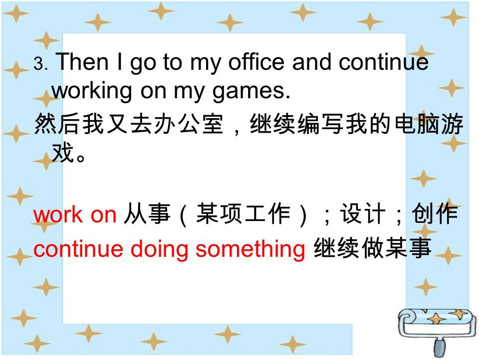 然后我又去办公室,继续编写我的电脑游戏。