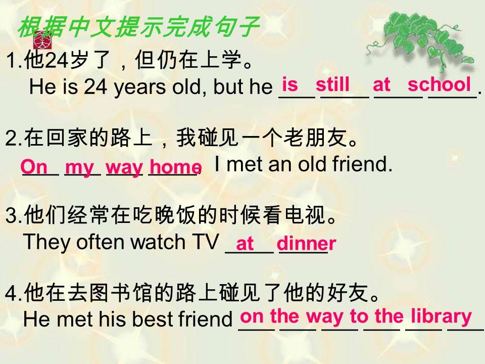根据中文提示完成句子 1.他24岁了,但仍在上学。