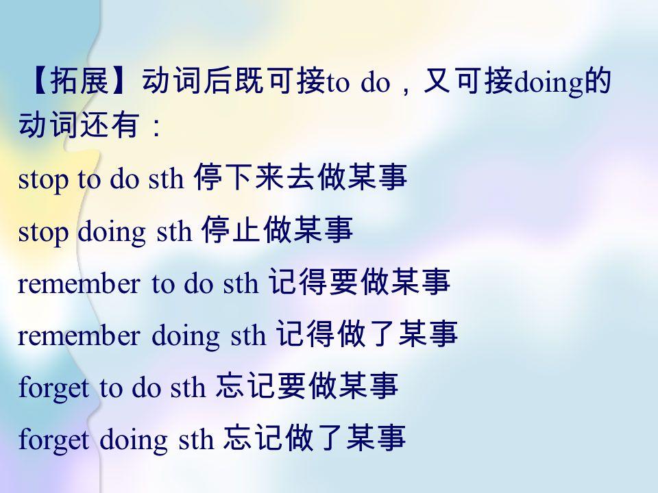 【拓展】动词后既可接to do,又可接doing的动词还有: