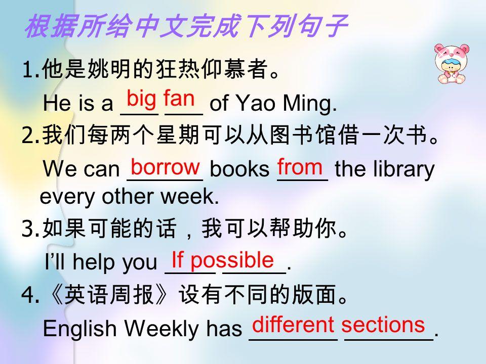 根据所给中文完成下列句子 1.他是姚明的狂热仰慕者。 He is a ___ ___ of Yao Ming. big fan