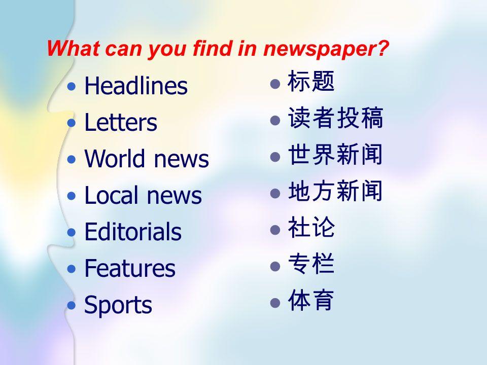 标题 Headlines 读者投稿 Letters 世界新闻 World news 地方新闻 Local news 社论