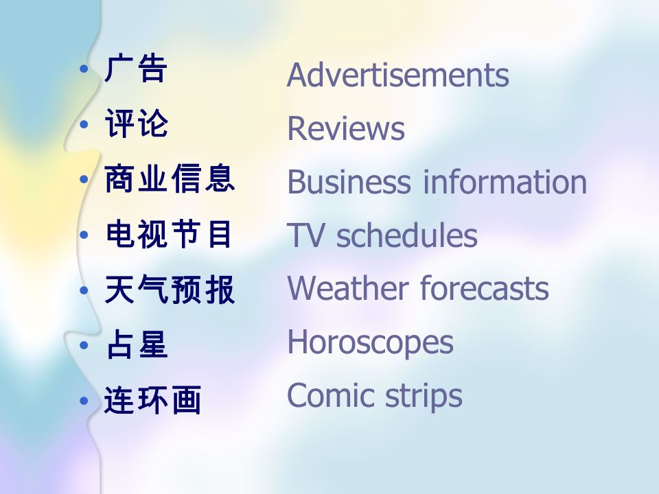 Advertisements Reviews Business information TV schedules Weather forecasts Horoscopes Comic strips