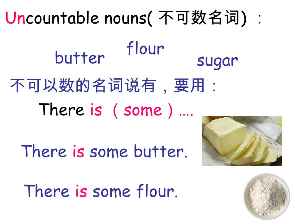Uncountable nouns( 不可数名词) :