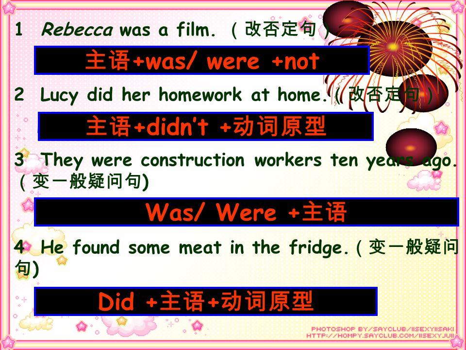 主语+was/ were +not 主语+didn't +动词原型 Was/ Were +主语 Did +主语+动词原型