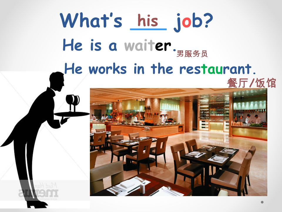 He works in the restaurant.