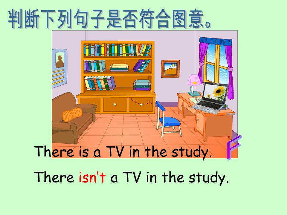 判断下列句子是否符合图意。 F There is a TV in the study. There isn't a TV in the study.