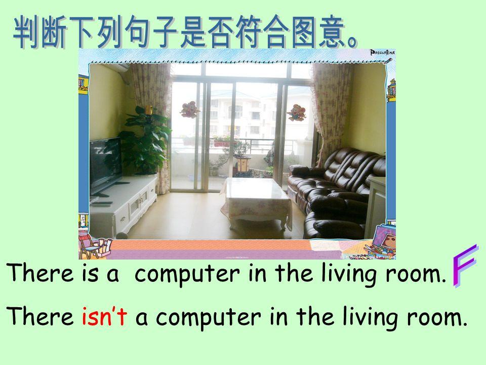 判断下列句子是否符合图意。 F There is a computer in the living room. There isn't a computer in the living room.