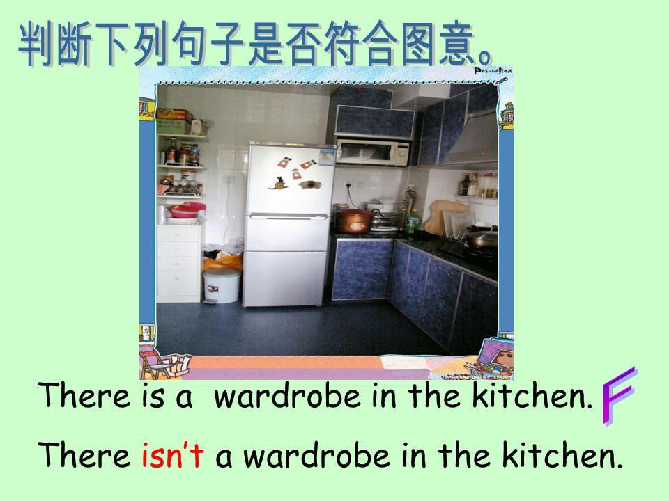判断下列句子是否符合图意。 F There is a wardrobe in the kitchen. There isn't a wardrobe in the kitchen.