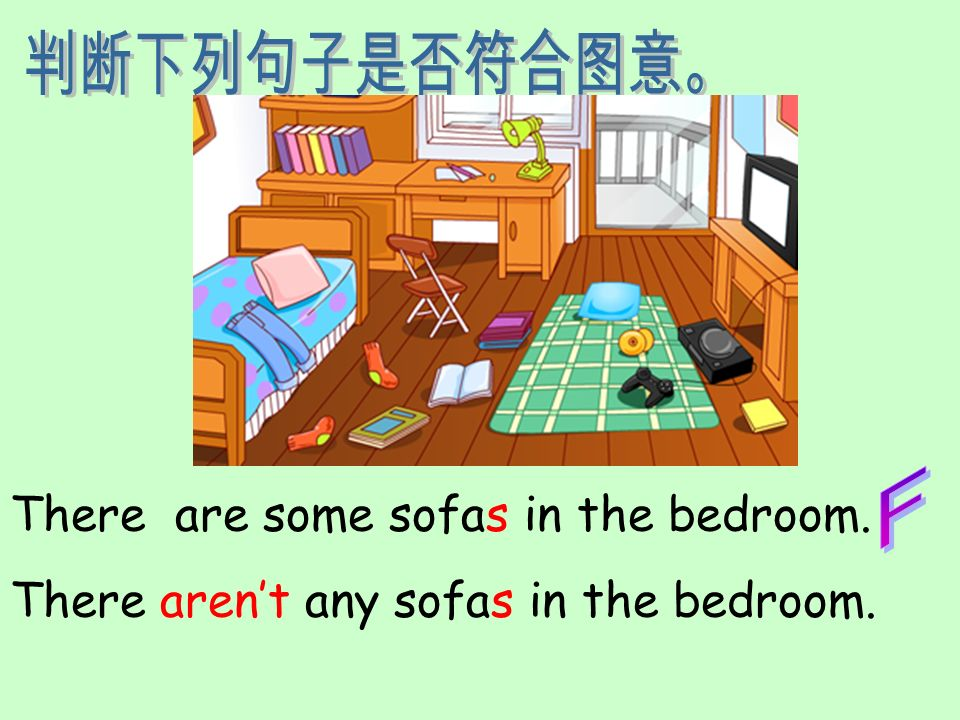 判断下列句子是否符合图意。 F There are some sofas in the bedroom. There aren't any sofas in the bedroom.