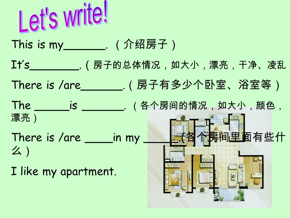 Let s write! This is my______. (介绍房子)