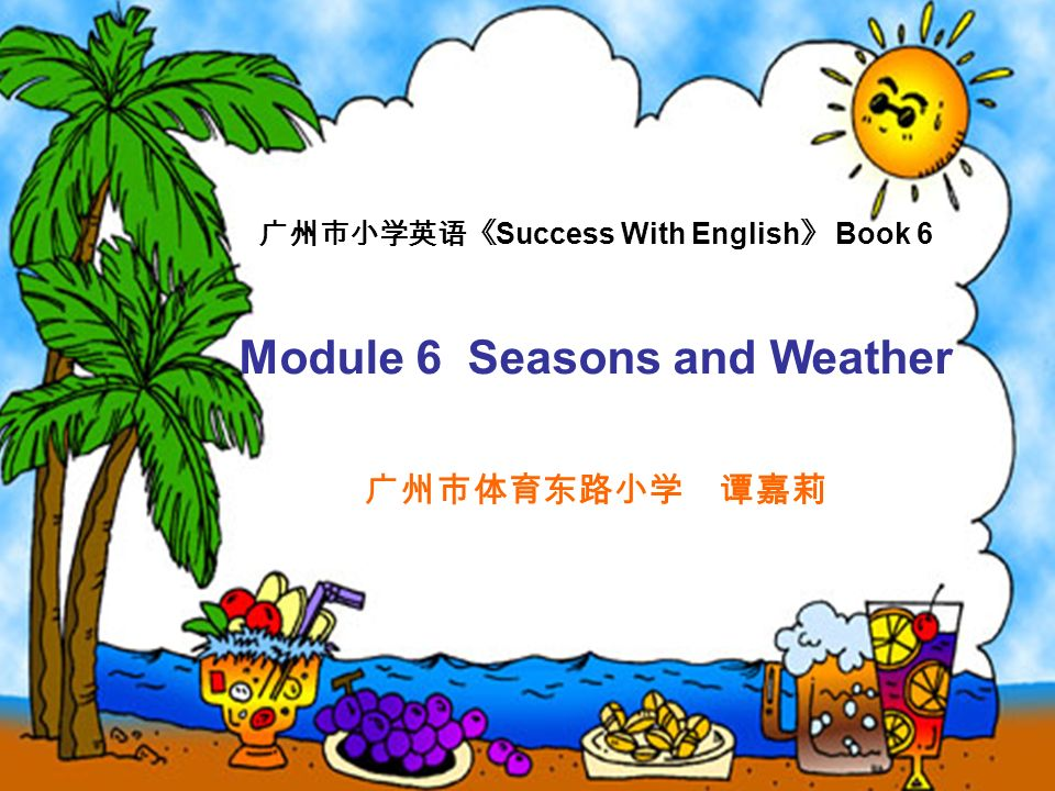 Module 6 Seasons and Weather