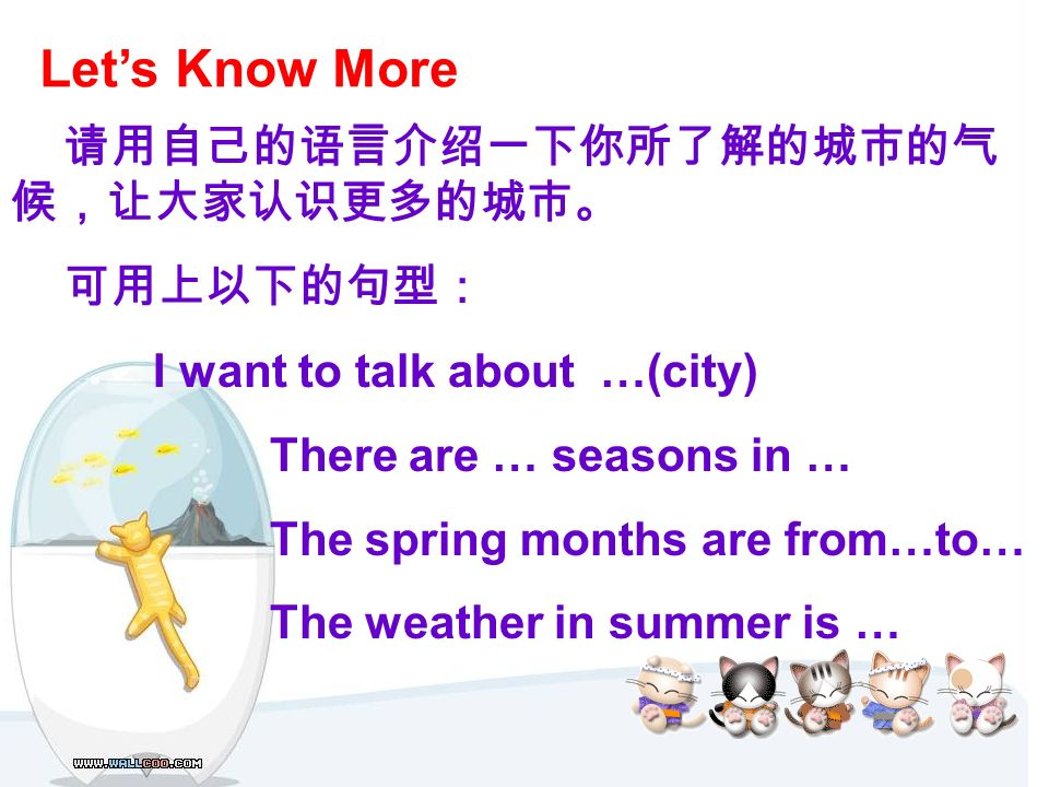 Let's Know More 请用自己的语言介绍一下你所了解的城市的气候,让大家认识更多的城市。 可用上以下的句型:
