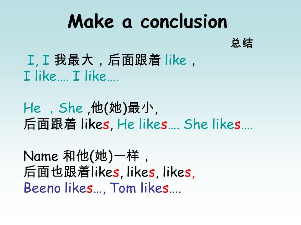 Make a conclusion I, I 我最大,后面跟着 like, I like…. I like….
