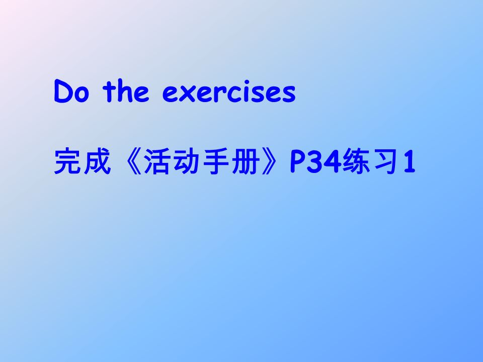 Do the exercises 完成《活动手册》P34练习1
