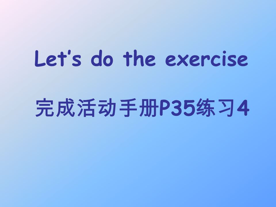 Let's do the exercise 完成活动手册P35练习4