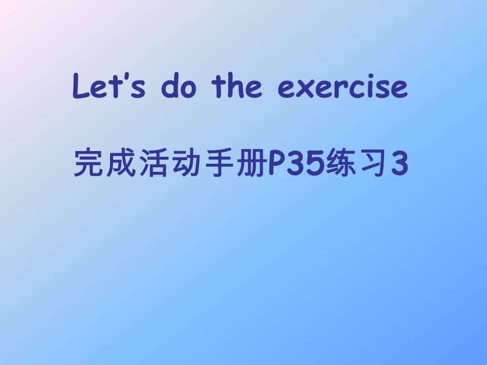 Let's do the exercise 完成活动手册P35练习3