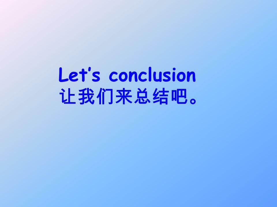 Let's conclusion 让我们来总结吧。