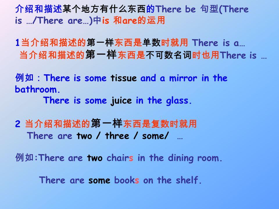 介绍和描述某个地方有什么东西的There be 句型(There is …/There are…)中is 和are的运用