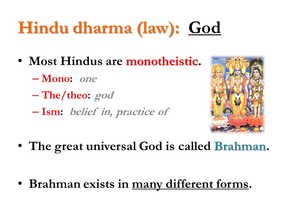 Hindu dharma (law): God