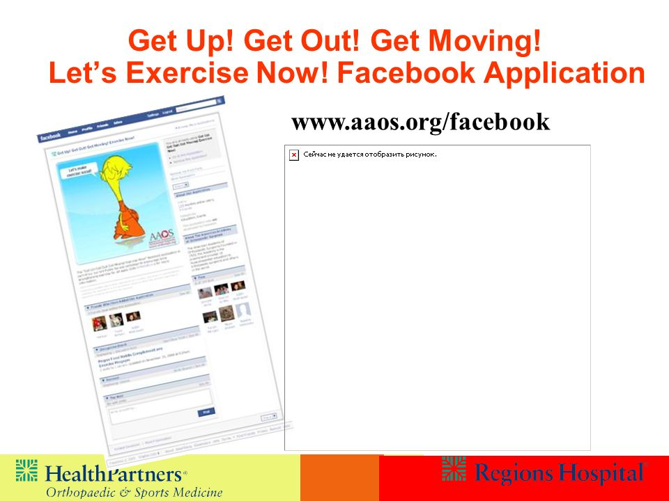 Get Up! Get Out! Get Moving! Let's Exercise Now! Facebook Application
