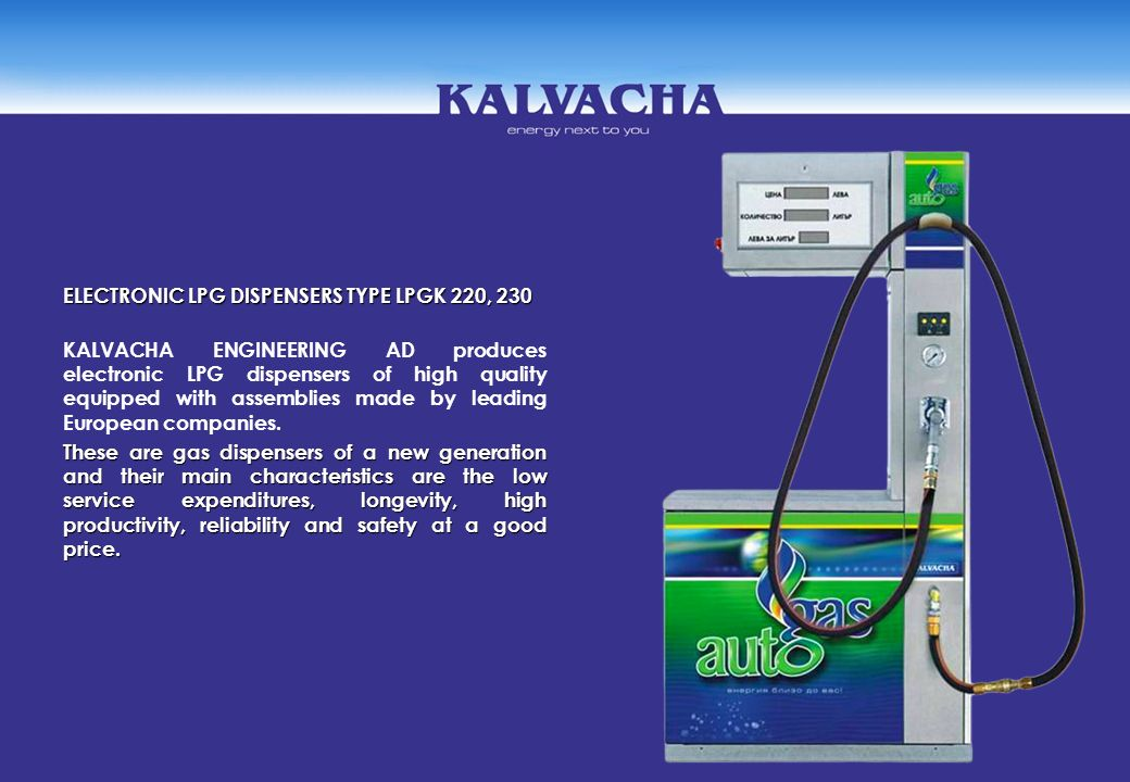 ELECTRONIC LPG DISPENSERS TYPE LPGK 220, 230