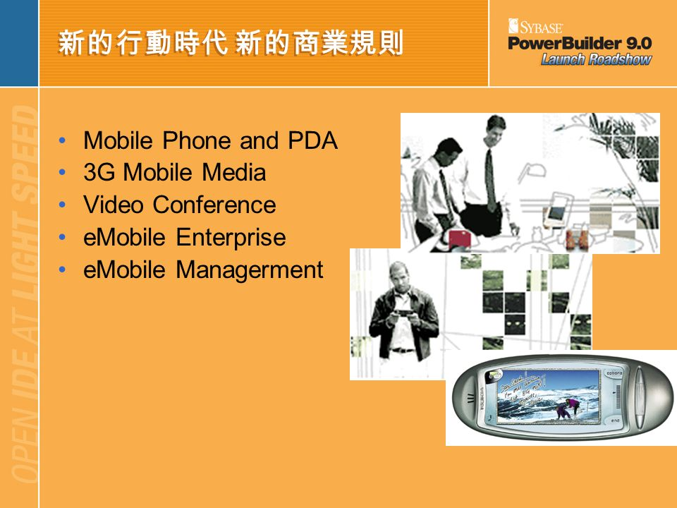 新的行動時代 新的商業規則 Mobile Phone and PDA 3G Mobile Media Video Conference