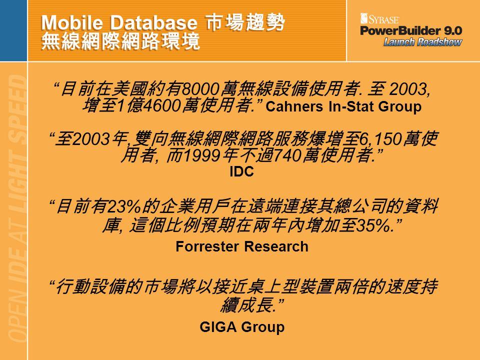 Mobile Database 市場趨勢 無線網際網路環境
