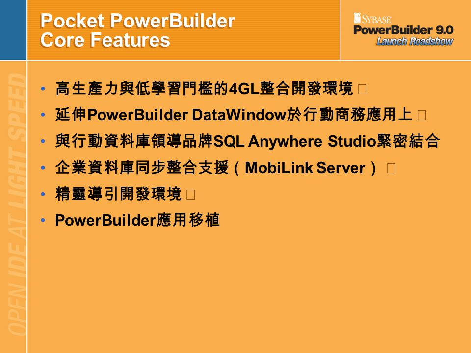 Pocket PowerBuilder Core Features