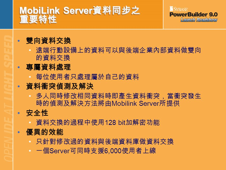 MobiLink Server資料同步之重要特性