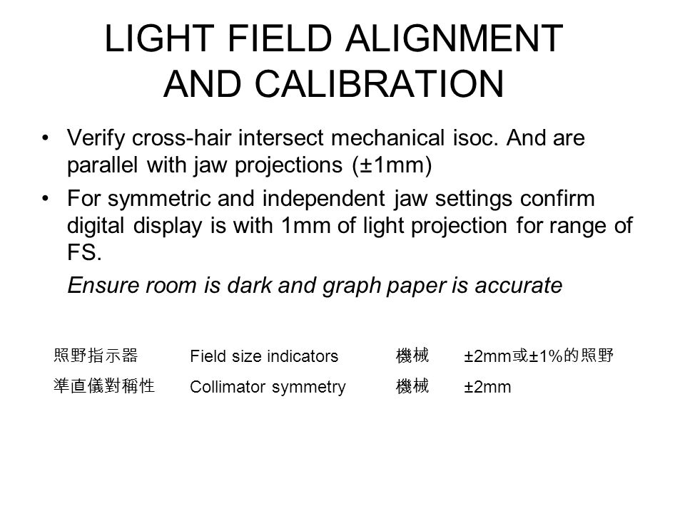 LIGHT FIELD ALIGNMENT AND CALIBRATION