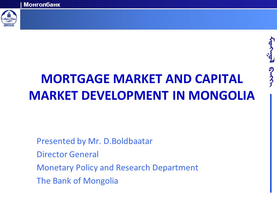 MORTGAGE MARKET AND CAPITAL MARKET DEVELOPMENT IN MONGOLIA