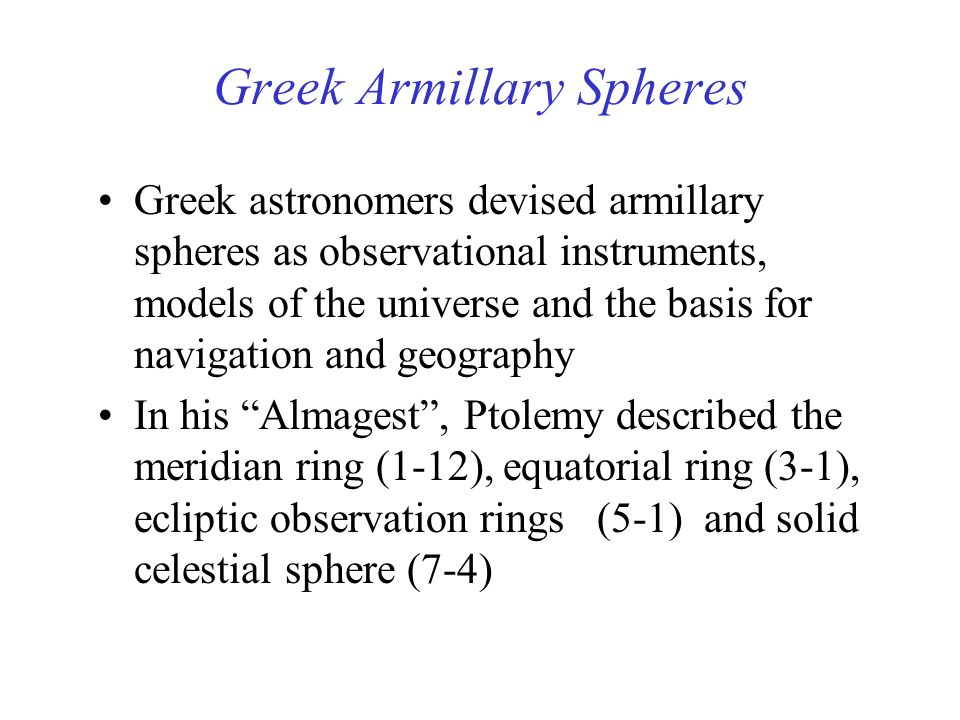 Greek Armillary Spheres