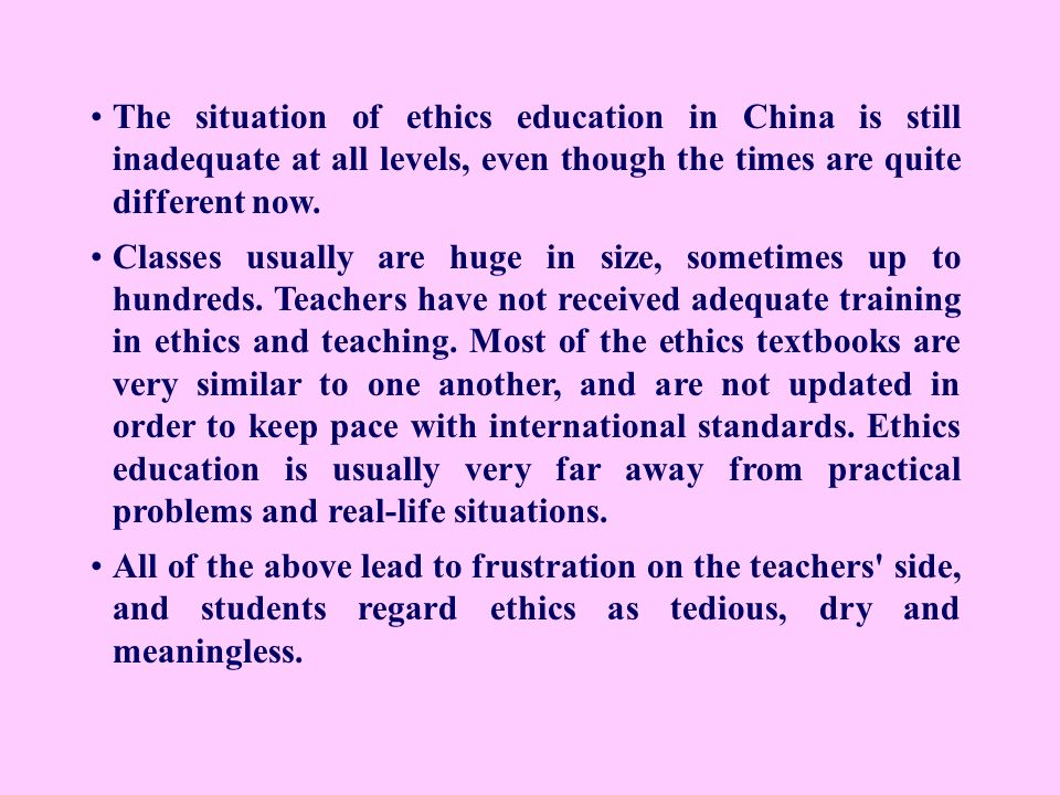 The situation of ethics education in China is still inadequate at all levels, even though the times are quite different now.
