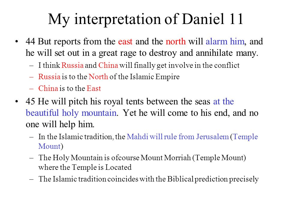 My interpretation of Daniel 11