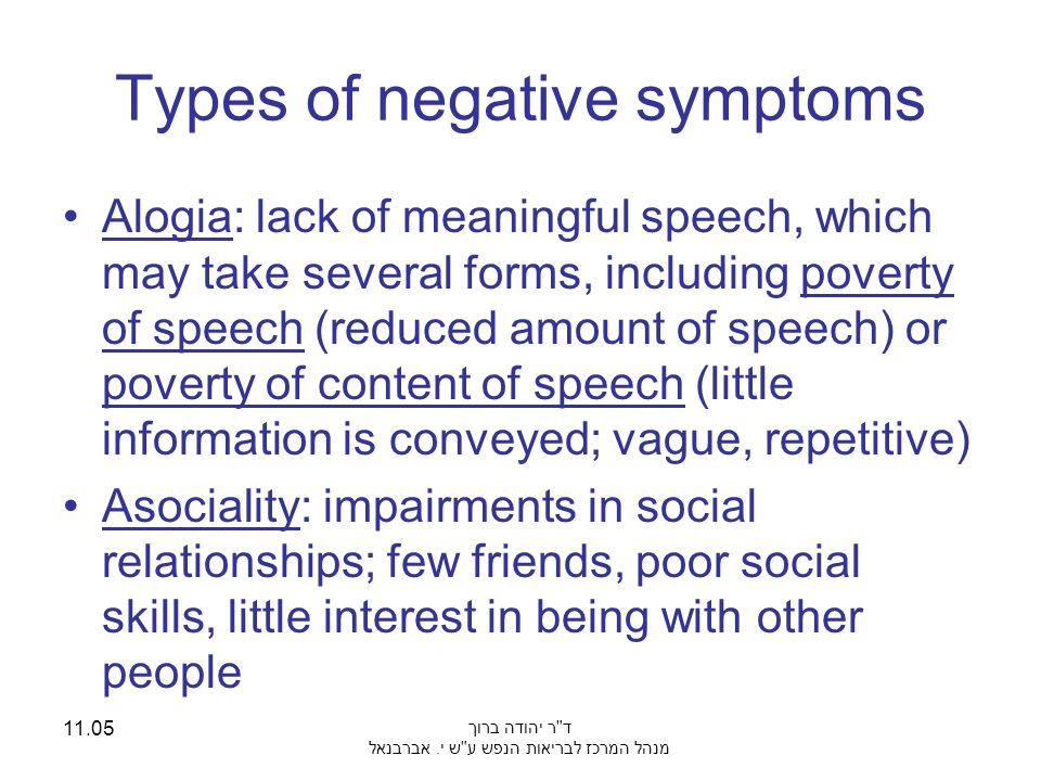 Types of negative symptoms