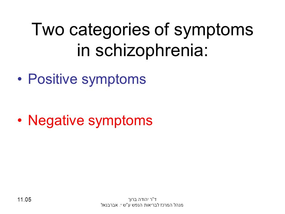 Two categories of symptoms in schizophrenia: