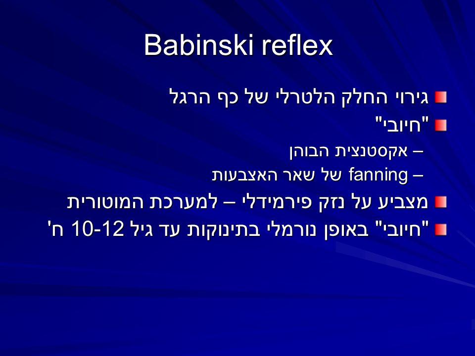 Babinski reflex גירוי החלק הלטרלי של כף הרגל חיובי