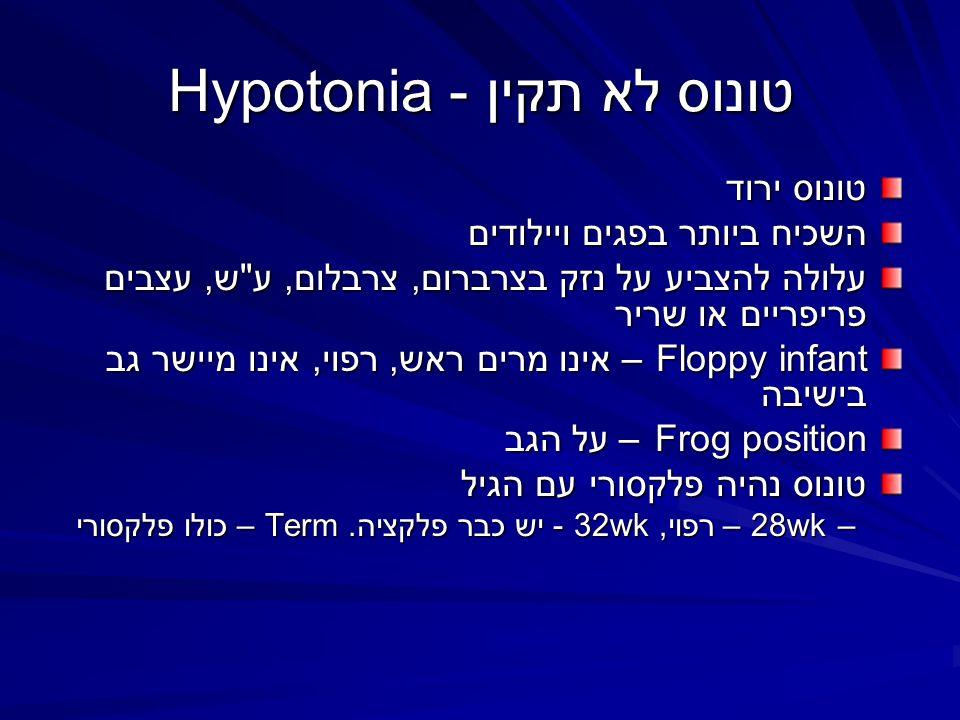 טונוס לא תקין - Hypotonia