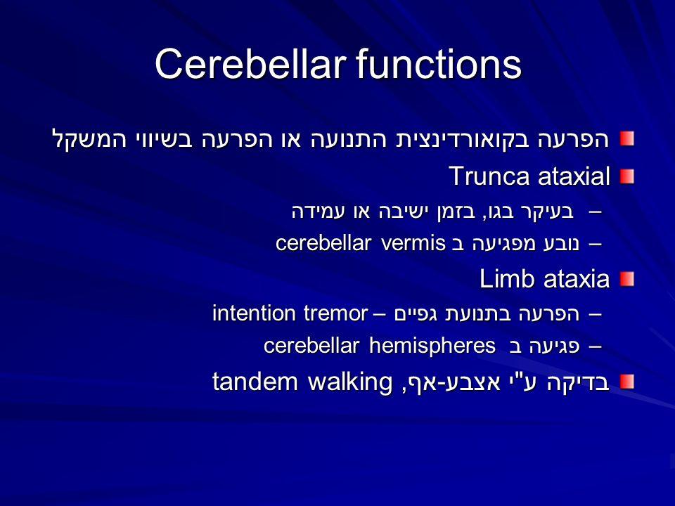Cerebellar functions הפרעה בקואורדינצית התנועה או הפרעה בשיווי המשקל
