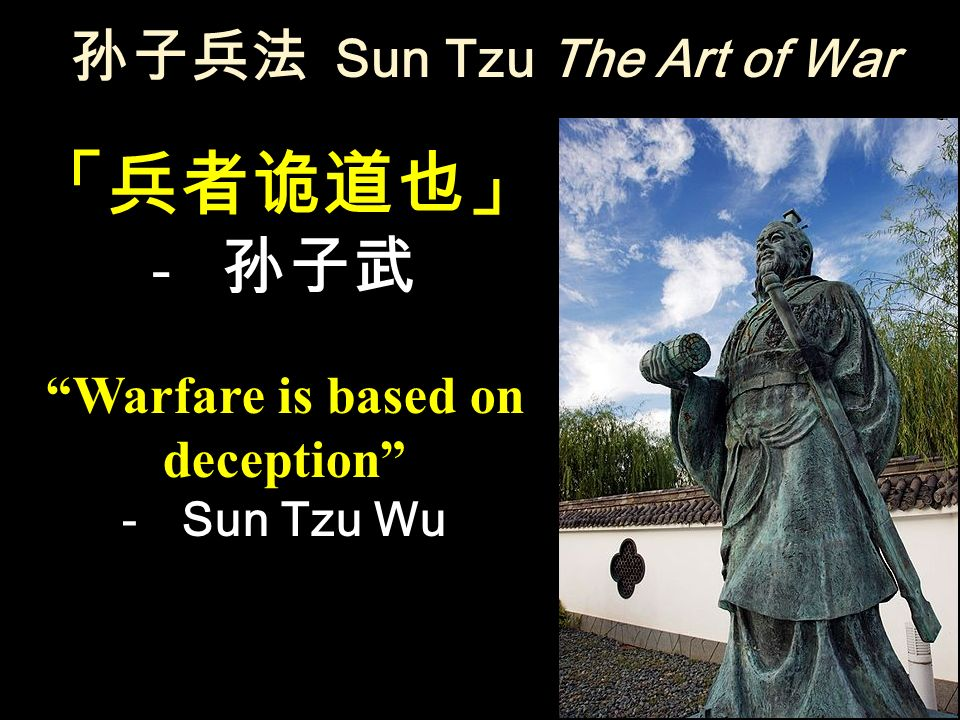 孙子兵法 Sun Tzu The Art of War