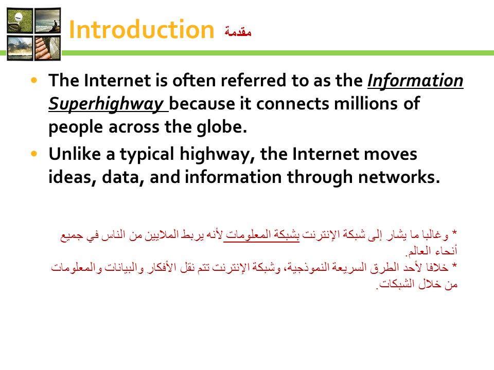 An introduction to the importance of the internet or the information superhighway