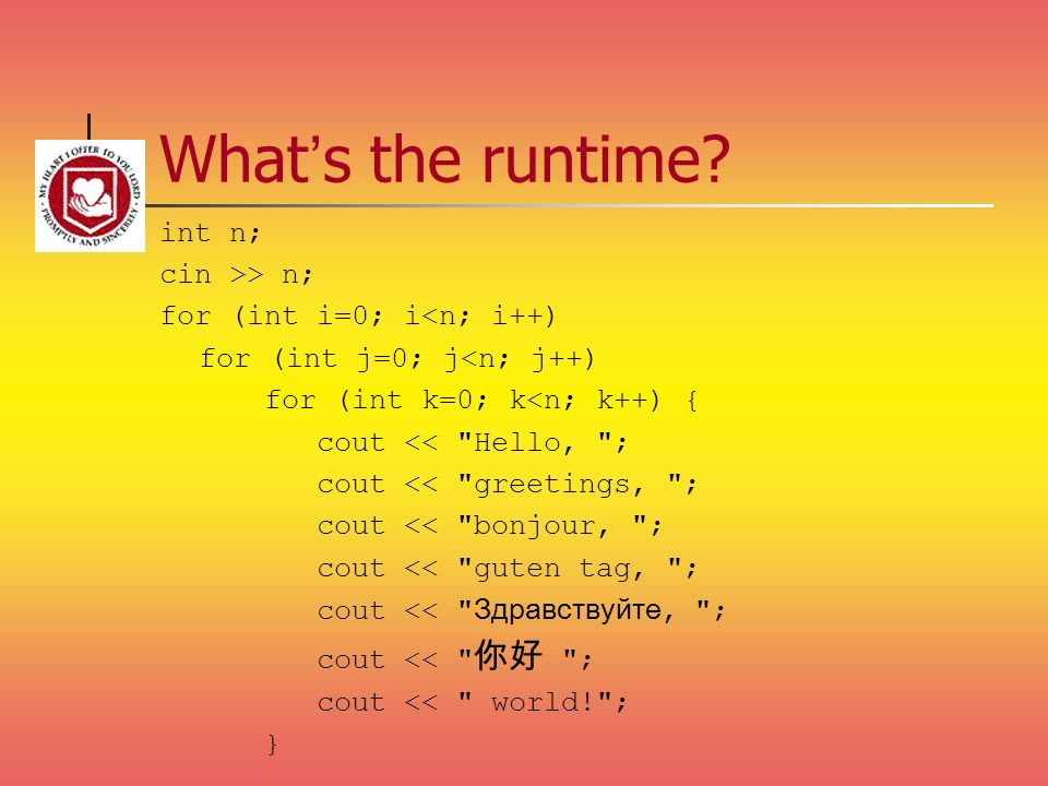 What's the runtime int n; cin >> n; for (int i=0; i<n; i++)