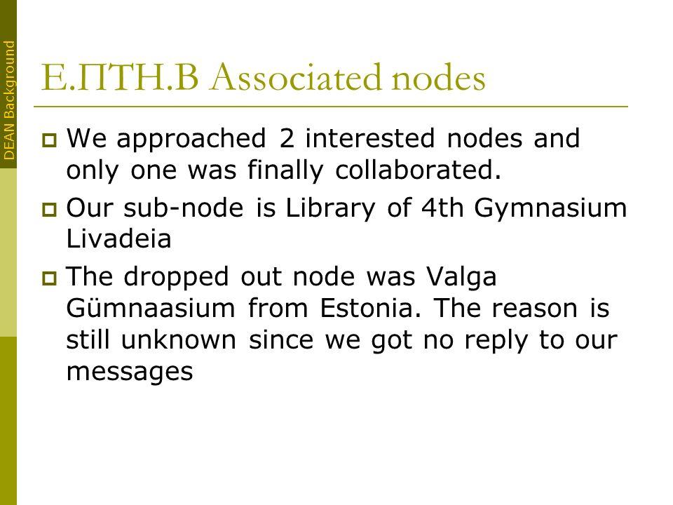 Ε.ΠΤΗ.Β Associated nodes