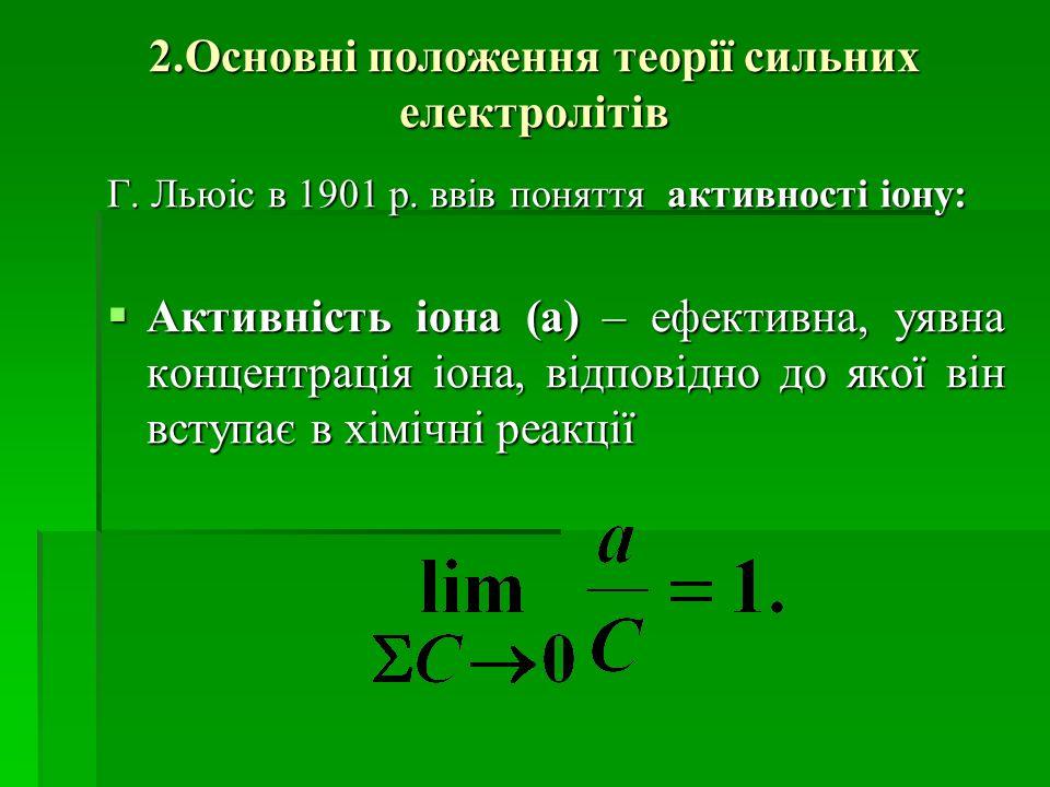 2.Основні положення теорії сильних електролітів