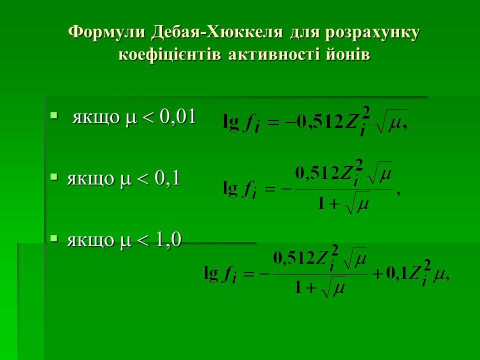 Формули Дебая-Хюккеля для розрахунку коефіцієнтів активності йонів