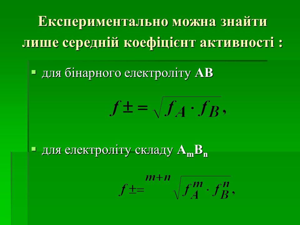 Експериментально можна знайти лише середній коефіцієнт активності :
