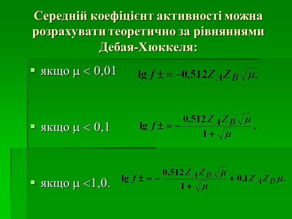 Середній коефіцієнт активності можна розрахувати теоретично за рівняннями Дебая-Хюккеля: